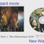 دانلود فیلم سینمای جادوگر 2020