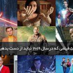 دانلود بهترین فیلم سینمای های خارجی 2020
