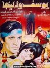 دانلود فیلم قبل از انقلاب یوسف و زلیخا 1347با کیفیت بالا