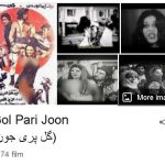 دانلود فیلم گل پری جون بدون سانسور با دوبله فارسی