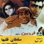 دانلود فیلم سلطان قلب ها 1347 با کیفیت عالی بدون سانسور