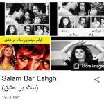 دانلود فیلم عاشقانه قدیمی زمان شاهی سلام بر عشق 1353